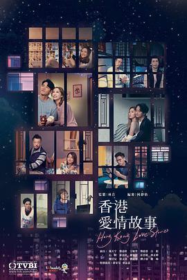 香港愛情故事國語版海報