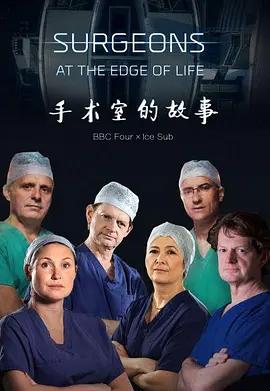 外科醫生生命邊緣海報
