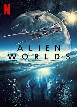 外星世界2020海報