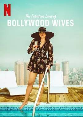 寶萊塢太太們的閃亮生活海報
