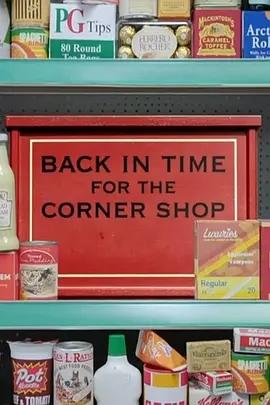 穿越時光的街角商店海報