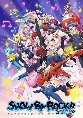 搖滾少女STARS海報