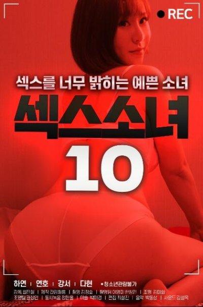 性感女郎10海報