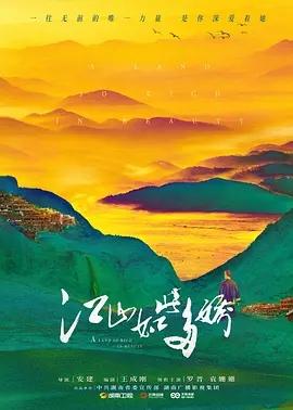 江山如此多嬌DVD海報劇照