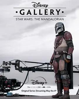 迪士尼展廊曼達洛人海報