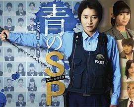 青之SP校內警察嶋田隆平海報