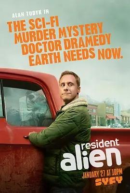 外星居民海報