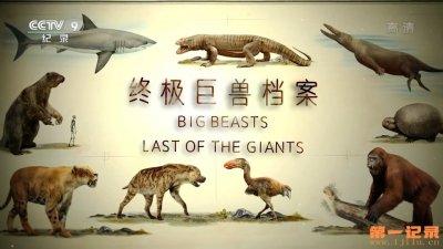 終極巨獸檔案海報