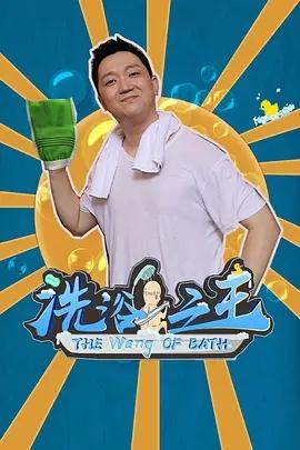 洗浴之王短劇海報