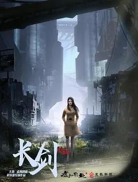 長劍風雲粵語版海報
