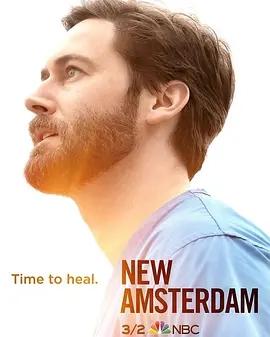 醫院革命第三季海報