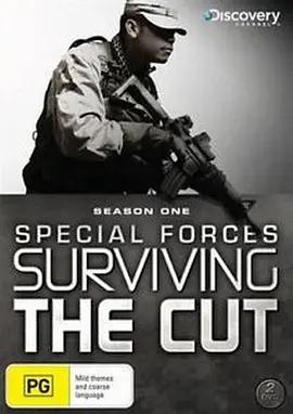 尖兵實錄第一季海報
