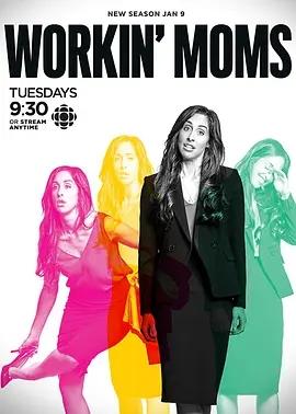 上班族媽媽第五季海報