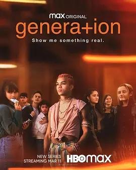世代第一季海報