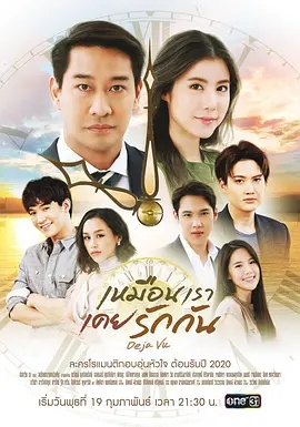 回到愛以前泰語海報